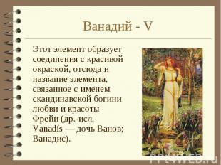 Этот элемент образует соединения с красивой окраской, отсюда и название элемента