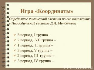3 период, I группа – 3 период, I группа – 2 период, VII группа – 1 период, II гр