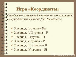 3 период, I группа – Na 3 период, I группа – Na 2 период, VII группа – F 1 перио