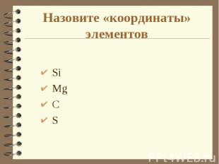 Si Si Mg С S