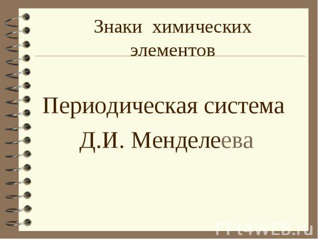 Периодическая система Периодическая система Д.И. Менделеева