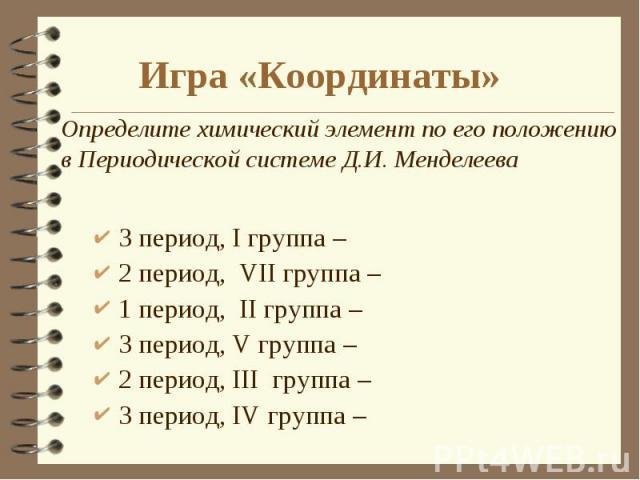 3 период, I группа – 3 период, I группа – 2 период, VII группа – 1 период, II группа – 3 период, V группа – 2 период, III группа – 3 период, IV группа –