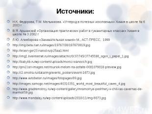 Н.К. Федорова, Т.М. Мельникова. «Углерод в полезных ископаемых» Химия в школе №