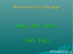 Na2O, Al2O3, BaO, FeO, Fe2O3