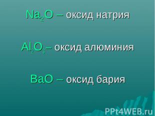 Al2O3 – оксид алюминия ВаО – оксид бария