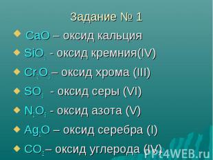 CaO – оксид кальция CaO – оксид кальция SiO2 - оксид кремния(IV) Cr2O3 – оксид х