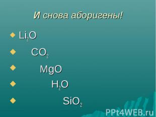 Li2O Li2O CO2 MgO H2O SiO2