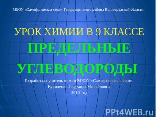 МБОУ «Самофаловская сош» Городищенского района Волгоградской области УРОК ХИМИИ