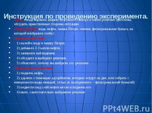 Инструкция по проведению эксперимента. Цель: смоделировать аварию нефтяного танк
