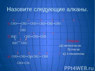 Назовите следующие алканы. 1 2 3 4 5 6 а) СН3──СН2 ─ СН2─ СН2─СН2─СН3 СН3 1 4 5