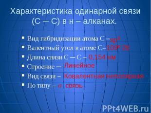 Характеристика одинарной связи (С ─ С) в н – алканах. Вид гибридизации атома С –