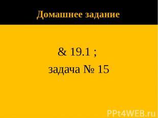 Домашнее задание & 19.1 ; задача № 15