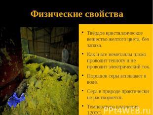 Физические свойства Твёрдое кристаллическое вещество желтого цвета, без запаха.