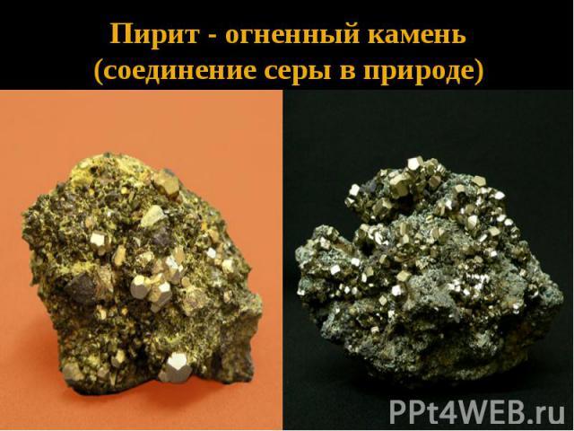 Пирит - огненный камень (соединение серы в природе)