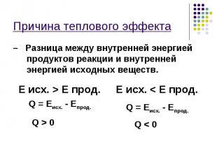 – Разница между внутренней энергией продуктов реакции и внутренней энергией исхо