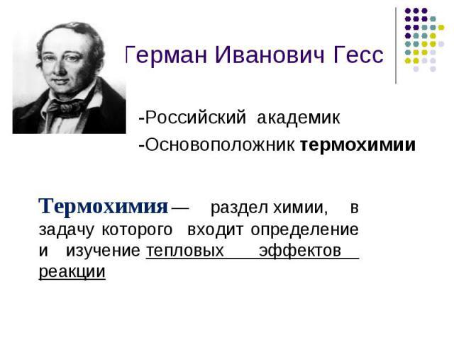 -Российский академик -Российский академик -Основоположник термохимии