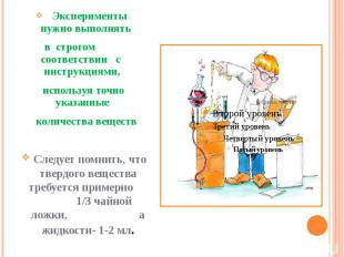 Эксперименты нужно выполнять Эксперименты нужно выполнять в строгом соответствии