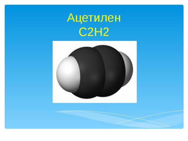 Ацетилен C2H2