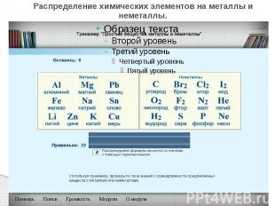 Распределение химических элементов на металлы и неметаллы.