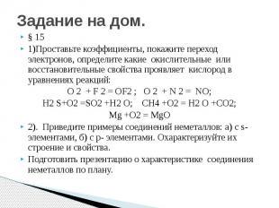 Задание на дом. § 15 1)Проставьте коэффициенты, покажите переход электронов, опр