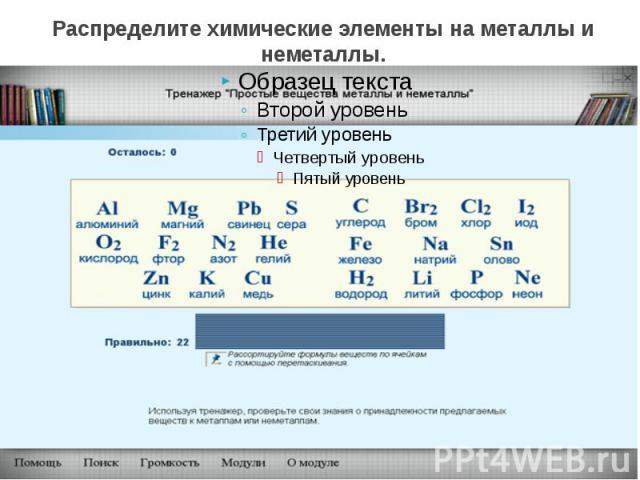 Распределите химические элементы на металлы и неметаллы.