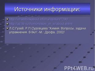 http://whatithinkabout.info/ru/opinion/7290 http://whatithinkabout.info/ru/opini