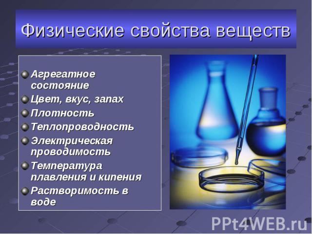Агрегатное состояние Цвет, вкус, запах Плотность Теплопроводность Электрическая проводимость Температура плавления и кипения Растворимость в воде