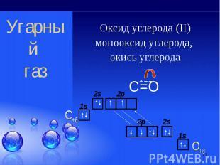 Оксид углерода (II) Оксид углерода (II) монооксид углерода, окись углерода С=О