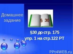 § 30 § 30 §30 до стр. 175 упр. 1 на стр.122 РТ