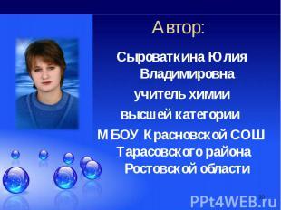 Сыроваткина Юлия Владимировна Сыроваткина Юлия Владимировна учитель химии высшей