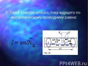 3. Сила электрического, тока идущего по металлическому проводнику равна: 3. Сила