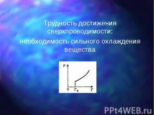 Трудность достижения сверхпроводимости: Трудность достижения сверхпроводимости: