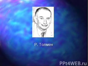 Р. Толмен Р. Толмен