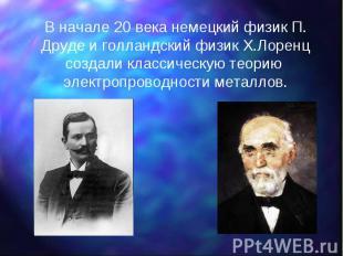 В начале 20 века немецкий физик П. Друде и голландский физик Х.Лоренц создали кл