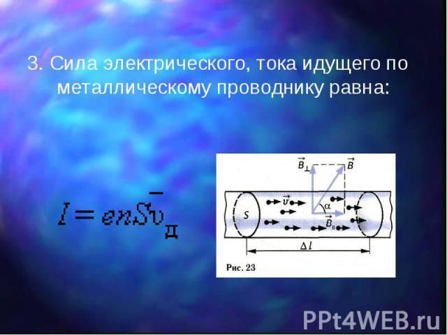 3. Сила электрического, тока идущего по металлическому проводнику равна: 3. Сила электрического, тока идущего по металлическому проводнику равна: