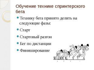 Обучение технике спринтерского бега Технику бега принято делить на следующие фаз
