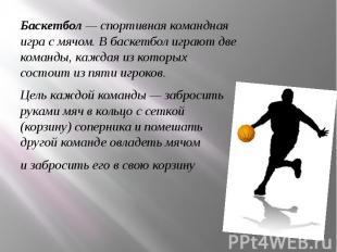Баскетбол— спортивная командная игра смячом. В баскетбол играют две