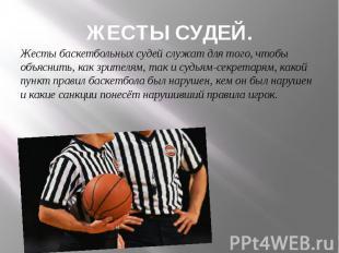 ЖЕСТЫ СУДЕЙ. Жесты баскетбольных судей служат для того, чтобы объяснить, как зри