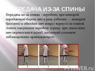 ПЕРЕДАЧА ИЗ-ЗА СПИНЫ Передача из-за спины - передача, при которой передающий бер