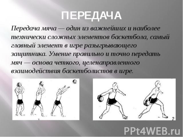 ПЕРЕДАЧА Передача мяча— один из важнейших и наиболее технически сложных элементовбаскетбола, самый главный элемент в игре разыгрывающего защитника. Умение правильно и точно передать мяч— основа четкого, целенаправленного взаимодейс…