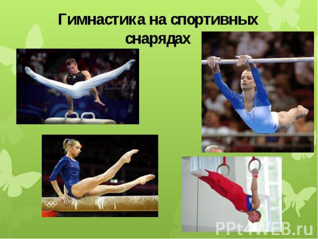 Гимнастика на спортивных снарядах
