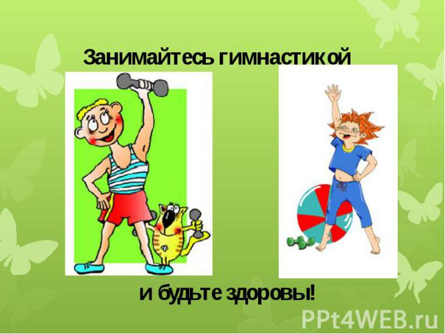 Занимайтесь гимнастикой