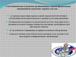 5.Систематические и грамотно организованные занятия физическими упражнениями укр