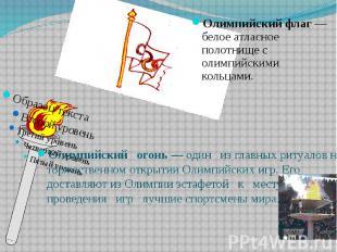 Олимпийский огонь — один из главных ритуалов на торжественном открытии Олимпийск