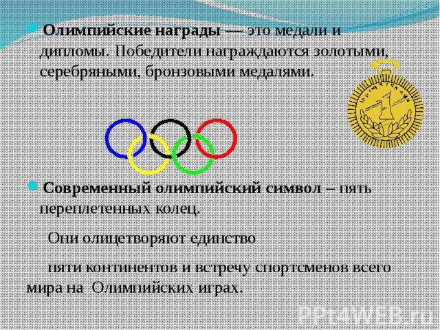 Олимпийские награды — это медали и дипломы. Победители награждаются золотыми, серебряными, бронзовыми медалями. Олимпийские награды — это медали и дипломы. Победители награждаются золотыми, серебряными, бронзовыми медалями. Современный олимпийский с…