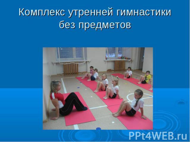 Комплекс утренней гимнастики без предметов