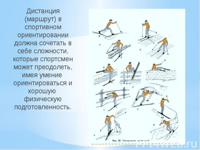Дистанция (маршрут) в спортивном ориентировании должна сочетать в себе сложности, которые спортсмен может преодолеть, имеяумение Дистанция (маршрут) в спортивном ориентировании должна сочетать в себе сложности, которые спортсмен может пр…