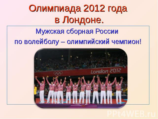 Мужская сборная России Мужская сборная России по волейболу – олимпийский чемпион!