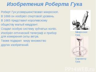 Изобретения Роберта Гука Роберт Гук усовершенствовал микроскоп. В1666&nbsp