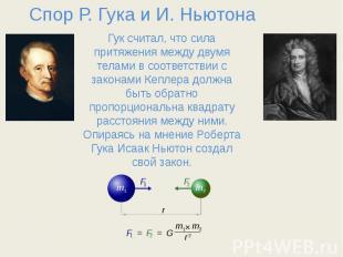 Спор Р. Гука и И. Ньютона Гук считал, что сила притяжения между двумя телами в с